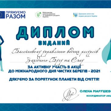 311 тисяч громадян вийшли на Всесвітній день прибирання в Україні